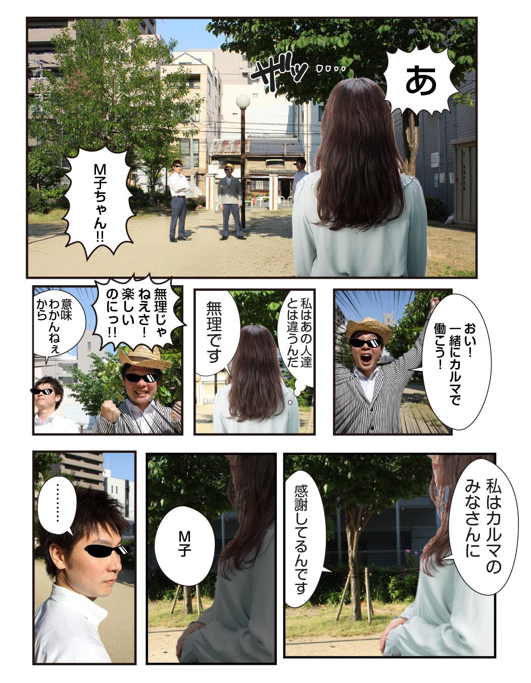 漫画劇場1ページ目