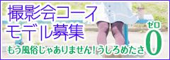 撮影会コースモデル募集