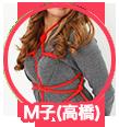 高橋(M子)