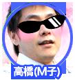 M子(高橋)