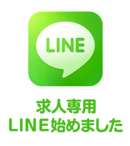 【LINE】も導入完了ですwww