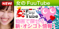 女のFuuTube 高収入求人「女のFuuTube」(OFT)は動画で探す新感覚な高収入求人・女の子の生活情報サイトです