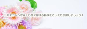 PAK88_ohanatoshirobak3