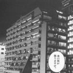 yakuzamanshon